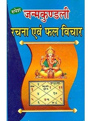 जन्मकुण्डली- रचना एवं फल विचार: Horoscope - Construction and Phala