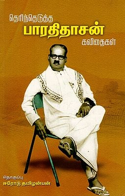 Therinthedutha Bharathidasan Kavithaigal- Anthology of Bharathidasan Poems (Tamil)