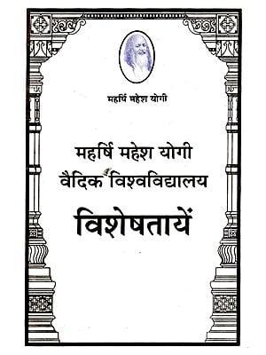 महर्षि महेश योगी वैदिक विश्वविद्यालय: विशेषतायें - Characteristics of  Maharishi Mahesh Yogi Vedic University
