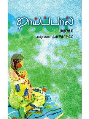 Thaipal in Tamil (Short Stories)