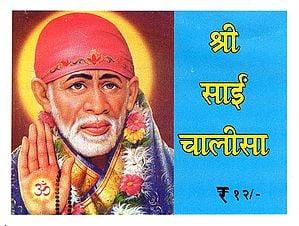 श्री साईं चालीसा - Shri Sai Chalisa
