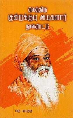 Thavathiru Kundrakudi Adigalar Noolthiratu- An Anthology of Thavathiru Kundrakudi Adigalar Essays (Tamil)