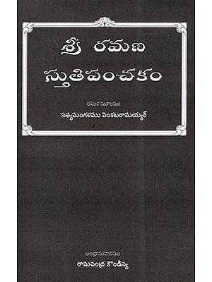 Sri Ramana Stuti Panchakam (Telugu)