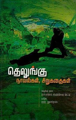 Telugu Novelgal, Chirukathaigal (Tamil)