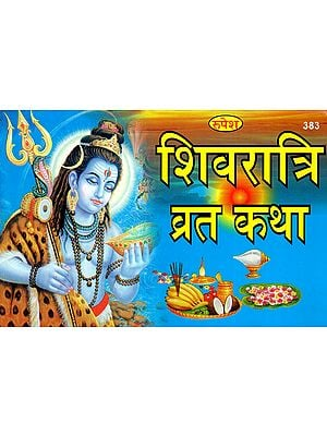 शिवरात्रि व्रत कथा - Shivratri Vrata Katha