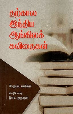 Tharkala Indiya Angila Kavithaigal (Tamil)