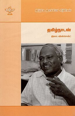 Tamizh Nadan- A Monograph in Tamil