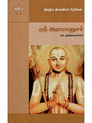 Sri Ramanusar- A Monograph in Tamil