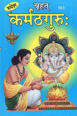 बृहत् कर्मठगुरु: - Brihat Karmath Guru