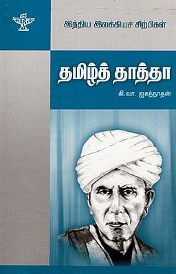 Thamizh Thatha- A Monograph in Tamil