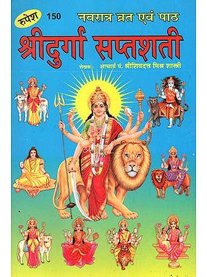 श्रीदुर्गा सप्तशती: Shri Durga Saptashati