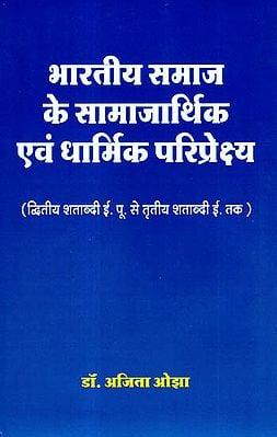 भारतीय समाज के समाजार्थिक एवं धार्मिक परिप्रेक्ष्य - Sociological and Religious Perspectives of Indian Society