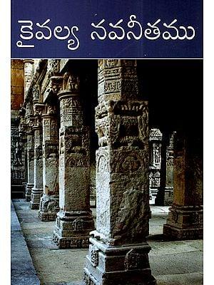 Kaivalya Navaneethamu (Telugu)