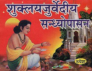 शुक्लयजुर्वेदीय सन्ध्योपासन - Shukla Yajurvediya Sandhya Upasana