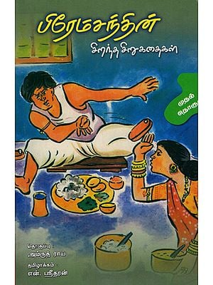 Selected Short Stories of Premchand in Tamil (Part-I)