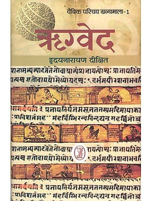 ऋग्वेद - Introduction to Rigveda
