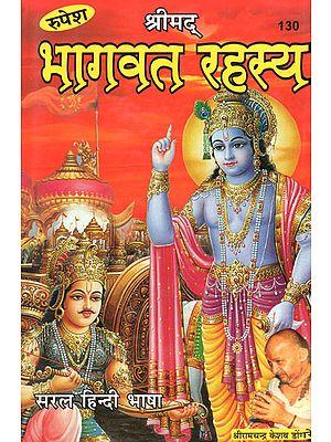 श्रीमद् भागवत रहस्य - The Secret of Srimad Bhagavatam (Hindi Sermons on Srimad Bhagawat Mahapurana)
