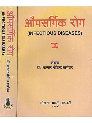 औपसर्गिक रोग - Infectious Diseases (Set of 2 Volumes)