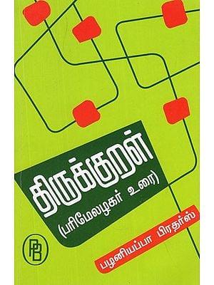 Thirukkural Parimelazhagar Urai (Tamil)