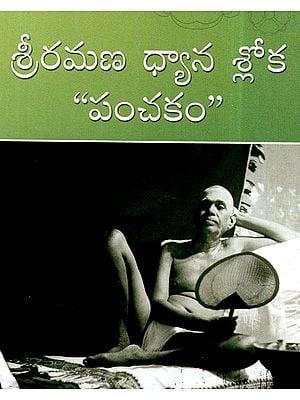 Sri Ramana Dhyana Sloka Panchakam (Telugu)