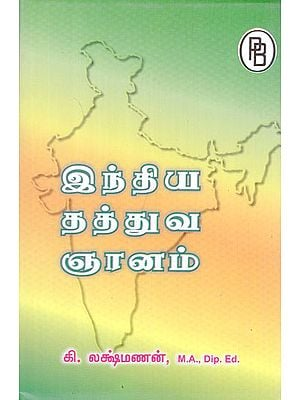 Indian Philosophy (Tamil)