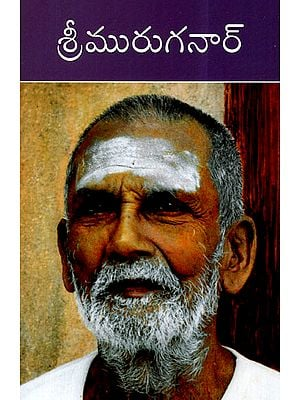 Sri Muruganar (Telugu)