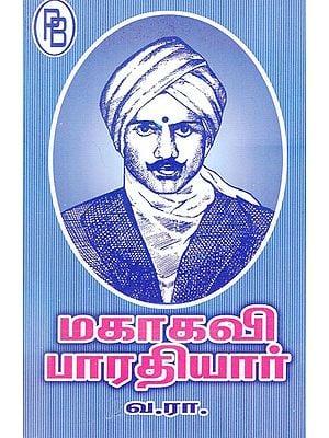 Mahakavi Bharathiyar (Tamil)