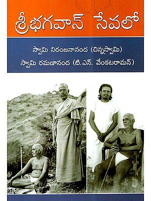 Sri Bhagavan Sevalo (Telugu)