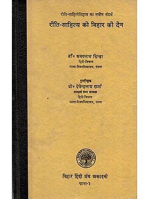रीति-साहित्य को बिहार की देन : Bihar's Contribution to Literary Customs (An Old and Rare Book)