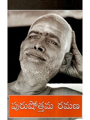 Purushottama Ramana: A Pictorial Presentation with Anecdotes from the Life of Bhagavan Sri Ramana Maharshi (Telugu)