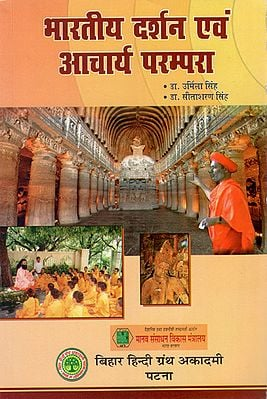 भारतीय दर्शन एवं आचार्य परंपरा : Indian Philosophy and Acharya Tradition