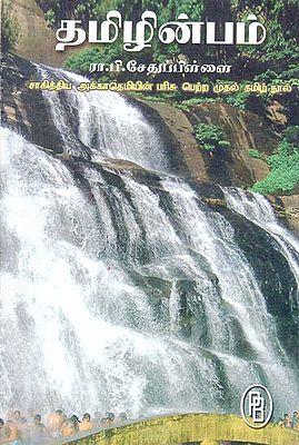 Tamil Inbam