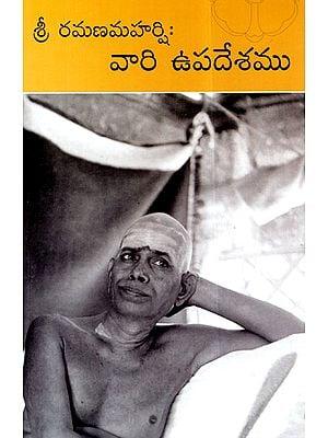 Sri Ramana Maharshi: Vari Upadesamu (Telugu)