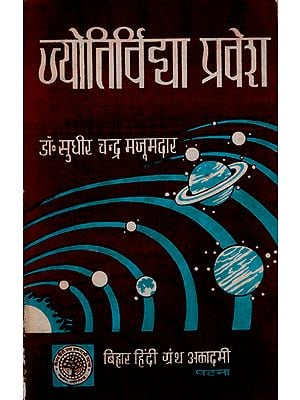 ज्योतिर्विद्या  प्रवेश : Introduction to Astrology (An Old and Rare Book)