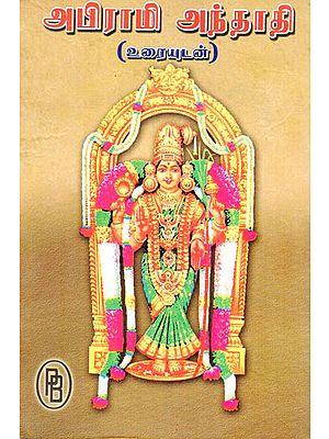 Abhirami Andhati (Tamil)