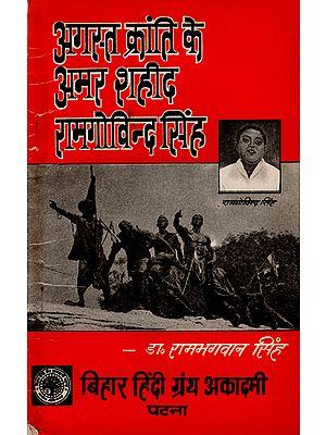 अगस्त क्रांति के अमर शहीद रामगोविंद सिंह : Ramgovind Singh- Martyr of August Revolution (An Old and Rare Book)