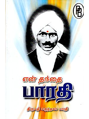My Father is Bharati (Tamil)