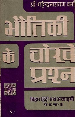 भौतिकी के चोखे  प्रश्न : Physics Questions and Answers (An Old and Rare Book)