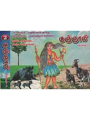 Kugnyali in Tamil (Set of 2 Volumes)