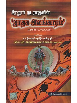 About Horoscopes (Tamil)