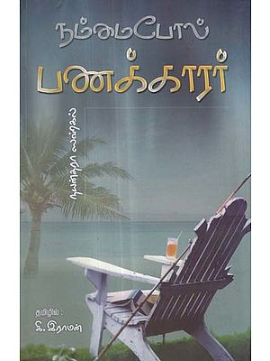 Nammaipol Panakkara in Tamil (Novel)