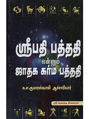Tripathi Bhattacharya Swamiji's Sripathi Patthadhi About Horoscopes (Tamil)