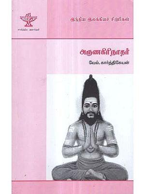 Arunagirinathar- A Monograph in Tamil