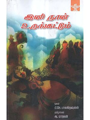Lni Naan Urangattum in Tamil (Novel)