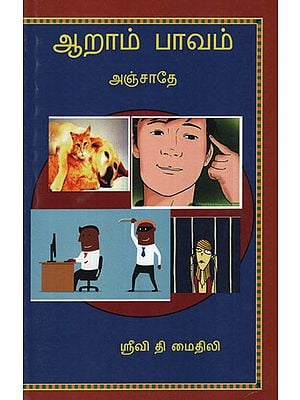 The Sixth House In A Horoscope Don't be Scared (Tamil)