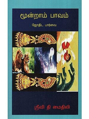 The Third House in A Horoscope A Jyotishst View (Tamil)