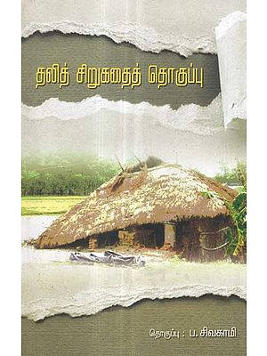 Dalit Chirukathai Thogupu in Tamil (Short Stories)
