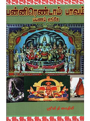 The Twelth House in a Horoscope Where is the Journey of Life (Tamil)