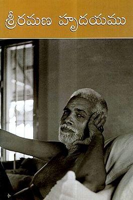Ramana Hridayam (Telugu)