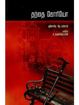 Thanthai Goriot in Tamil (Novel)